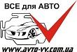 AVTO-VV